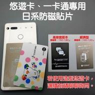 日系防磁貼片 悠遊卡 一卡通 防磁 手機 門禁卡 濾波 導磁片 防磁片 貼片 NFC 鐵氧體 RFID 氧化鐵 手機刷卡