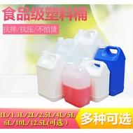 加厚食品級塑膠桶方桶扁桶水桶油桶1/2/2.5L/5/6/10L升公斤