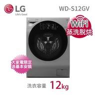 【LG 樂金】12公斤◆WiFi蒸洗脫烘變頻滾筒洗衣機(WD-S12GV)