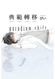 典範轉移paradigm shift  -全