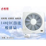 【勳風12吋/14吋DC節能吸排扇】吸排扇 抽風機 抽風扇 HF-B7212 HF-B7214