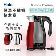 【Haier 海爾】1.7L雙層真空保溫快煮壺