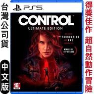 【SONY 索尼】PS5 控制 CONTROL 終極版 -超能力動作冒險(-亞洲中英文版)