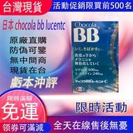 現貨 日本 俏正美 chocola bb 藍色180錠 BB紅色168錠 BB紅白250錠 jojo