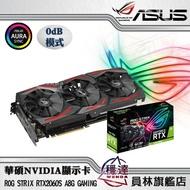 【華碩ASUS】ROG STRIX RTX2060S A8G GAMING NVIDIA顯示卡