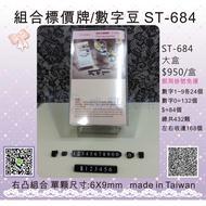 【瑞欣】ST-684.ST-152數字豆/組合式標價牌