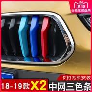 寶馬BMW X2 改裝中網三色18-20款新 X2 中網飾條 X2 裝飾貼配件亮條