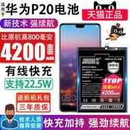 將頓適用於華為P20電池原裝正品大容量P二十更換手機內置全新電板擴容魔改原廠高容量增強版EML-AL00 p20pro