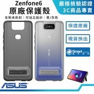 【創宇通訊│ASUS保護殼】 全新未拆封 ZENFONE 6 (ZS630KL) 手機殼 立架式 保證原廠 實體店開發票