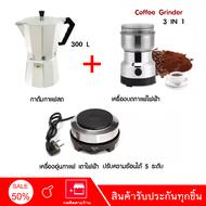 moka pot เครื่องชุดทำกาแฟ 3IN1 เครื่องทำกาหม้อต้มกาแฟสด สำหรับ 6 ถ้วย / 300 ml +เครื่องบดกาแฟ + เตาอุ่นกาแฟ เตาขนาดพกพา เตาทำความร้อน เตาไฟฟ้า