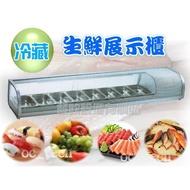 【全發餐飲設備】【卡布里】RTS132日本料理台6尺展示櫃~冷藏櫃冰箱~生鮮櫃~生魚片櫃