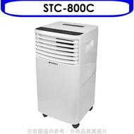 SANSUI山水【STC-800C】移動式冷氣移動式冷 分12期0利率《可議價》