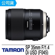 【Tamron】SP 35mm F/1.4 Di USD(F045 公司貨)