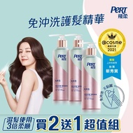 【PeRT 飛柔】買2贈1-滋養修護免沖洗瞬效護髮精華 380g