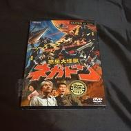 全新日影《惑星大怪獸》DVD 粟津順