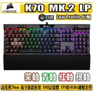 海盜船 Corsair K70 RGB MK2 LP 機械式 鍵盤 Low Profile 軸