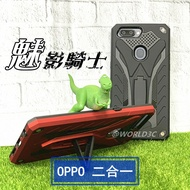 OPPO RENO Z 魅惑騎士 防摔殼 支架手機殼 全包殼 OPPO手機殼