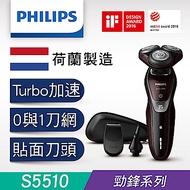 Philips 飛利浦刮鬍刀 勁鋒系列水洗三刀頭電鬍刀S5510/45