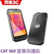 CAT S60 三防手機專用 高透光螢幕保護貼 (厚版) 裸裝包裝