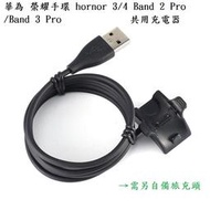 【充電線】華為 榮耀手環 hornor 3/4 Band 2 Pro/Band 3 Pro 共用充電器/電源適配器