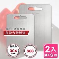 【AXIS 艾克思】台灣製#304食品級不鏽鋼砧板 中+小(衛生安全砧板)