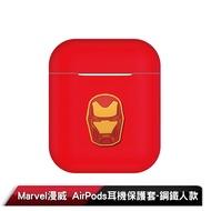 漫威人物版AirPods耳機保護套蜘蛛人