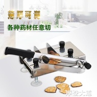 阿膠糕切刀牛軋糖切塊機中藥材靈芝瑪卡人參阿膠切片機年糕切糖機