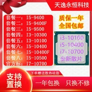 i3 10100 10300 i5 9400F 9500 10400 F 10500 i7 10700 CPU散片