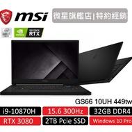 msi 微星 GS66 10UH 449tw 15.6吋 電競筆電 八核i7/32G/2TB SSD/RTX3080