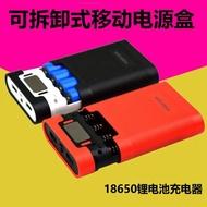 可拆卸電池行動電源盒充電寶套料套件18650鋰電池數顯充電器快充