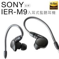 【2月樂天優惠券現抵】SONY 高階入耳式監聽耳機 IER-M9 五具平衡電樞 Hi-Res 內附4.4mm線【邏思保固一年】