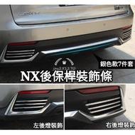 凌志 LEXUS NX300h  NX200 改裝 專用後保桿 裝飾條 汽車改裝配件