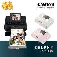 Canon SELPHY CP1300 輕巧印相機 公司貨 熱昇華 熱感印表機【鴻昌】