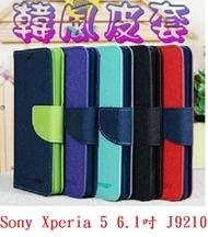 【韓風雙色】Sony Xperia 5 6.1吋 J9210 翻頁式側掀插卡皮套/保護套/支架斜立/TPU