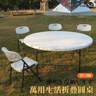 ZY-160對折多功能塑鋼160圓桌 摺疊桌 野餐桌 拜拜桌 會議桌(12-13人)