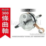 【高橋車部屋】台製外銷品 DIO 300條 52.4mm TWH 曲軸 非電木 全組 全套 先鋒 全覆式 大路易