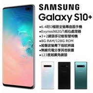 (刷卡分期)Samsung Galaxy S10+ Plus 8G/128G (空機) 全新未拆封 廠公司貨 S9+
