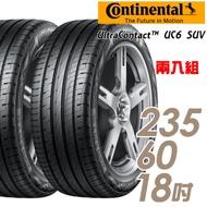 【馬牌】UC6 SUV 舒適操控輪胎_二入組_235/60/18