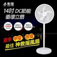 勳風 14吋 無段速極能DC直流電風扇 HF-B21U 台灣製造