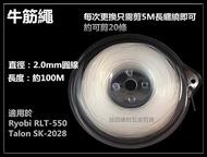 【台北益昌】RYOBI RLT-550 600 TALON SK-2028 電動割草機  2.0mm 牛筋繩 100米