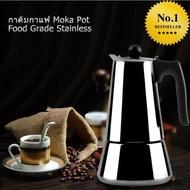 กาต้มกาแฟสด สแตนเลส เครื่องชงกาแฟสด แบบปิคนิคพกพา ใช้ทำกาแฟสดทานได้ทุกที ขนาด 100 ml (สำหรับ 1 แก้ว)