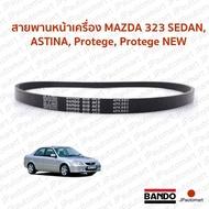 พานหน้าเครื่อง MAZDA 323 SEDAN, ASTINA, Protege, Protege NEW