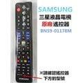 【皓聲電器】SAMSUNG 三星液晶電視 原廠遙控器 BN59-01178M 原廠公司貨