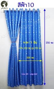 ผ้าม่านประตู กว้าง 2.0 X สูง 2.5 เมตร ผ้าม่านสำเร็จรูป ม่านตาไก่ ผ้าม่านกันแอร์ กั้นแอร์ ผ้ากันUV กันแดดได้ดีมากๆ ราคา/ผืน