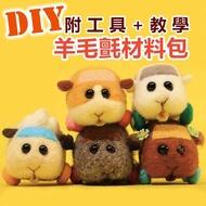 DIY 手作包 天竺鼠車車 羊毛氈 DIY包 手工 羊毛 DIY材料包 手工禮物【RS1221】