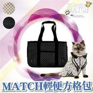 ☆3月促銷-御品小舖☆ MATCH 輕便方格包-經典黑色M號 中型犬用 肩背款 寵物外出包