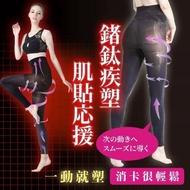 鍺鈦能量褲(剩XL現貨1件)