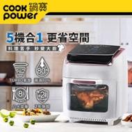 【CookPower鍋寶】12L智慧多功能氣炸烤箱-白 AF-1220WGR