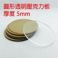圓形透明壓克力板_厚5mm 直徑20~200mm 有機玻璃 亞克力 壓克力板 公仔底座 壓板 壓泥板 透明印章 黏土工具