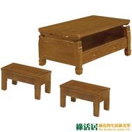 【綠活居】肯尼   時尚4.5尺實木大茶几(附贈椅凳二張)